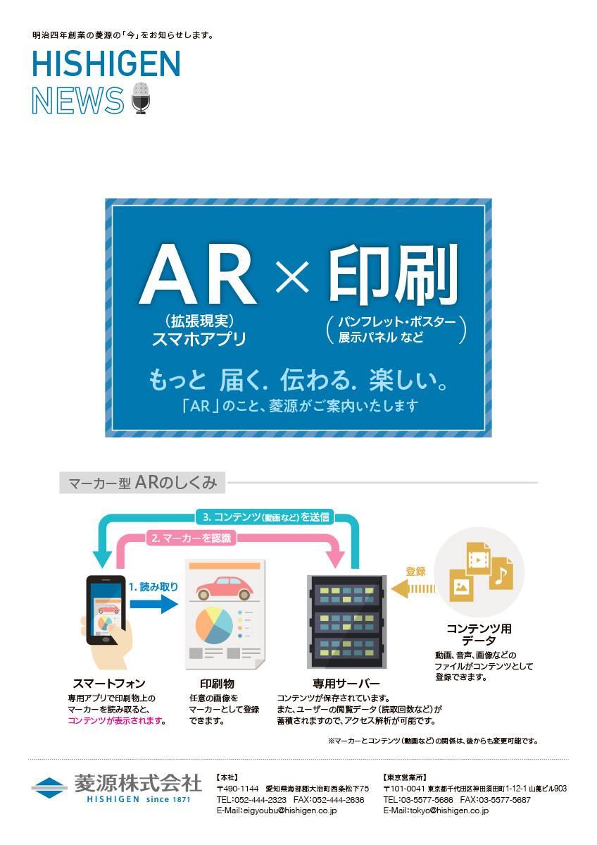 【 AR × 印刷 】のご提案
