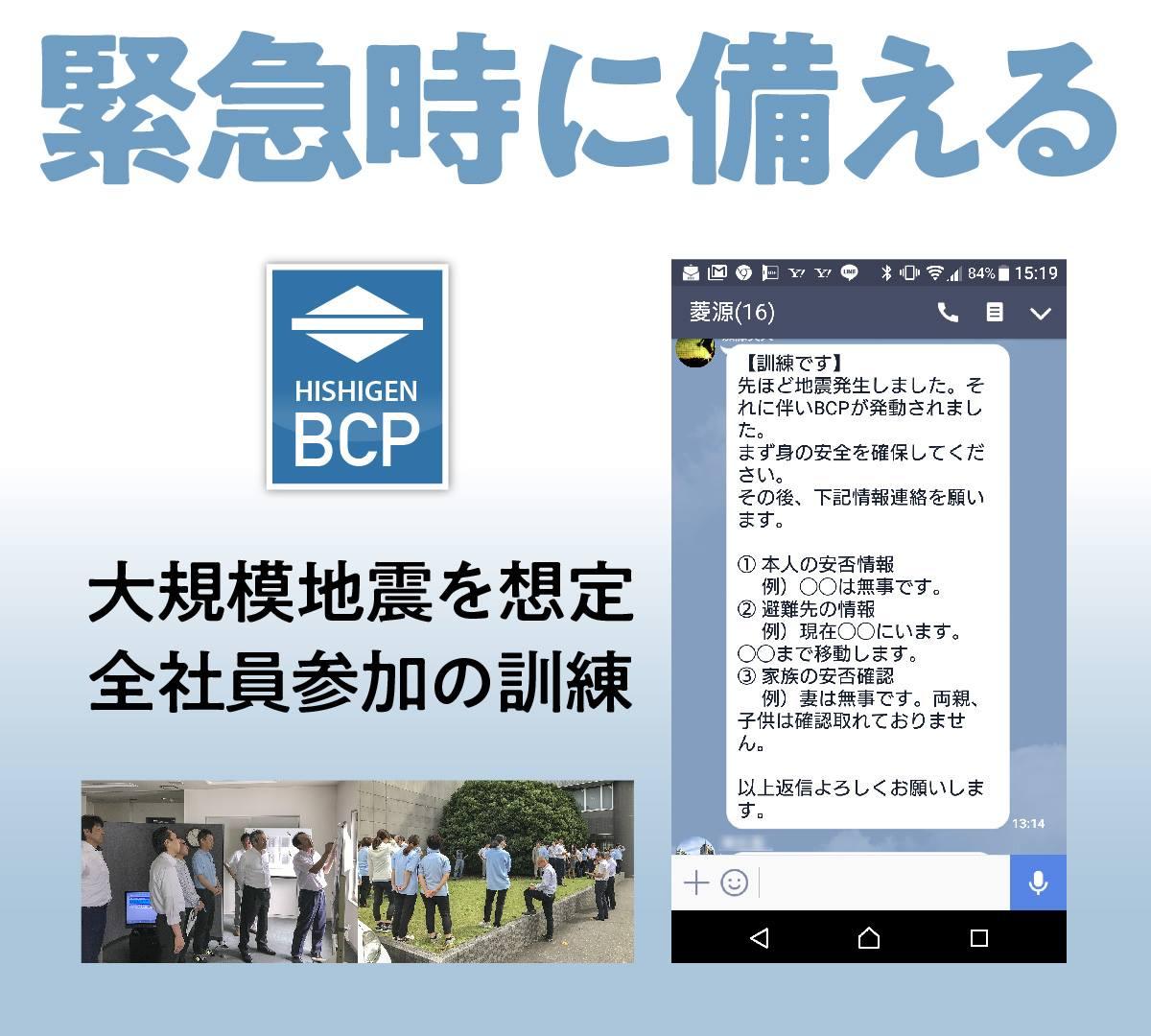 緊急時に備える 大規模地震を想定 全社員参加の訓練