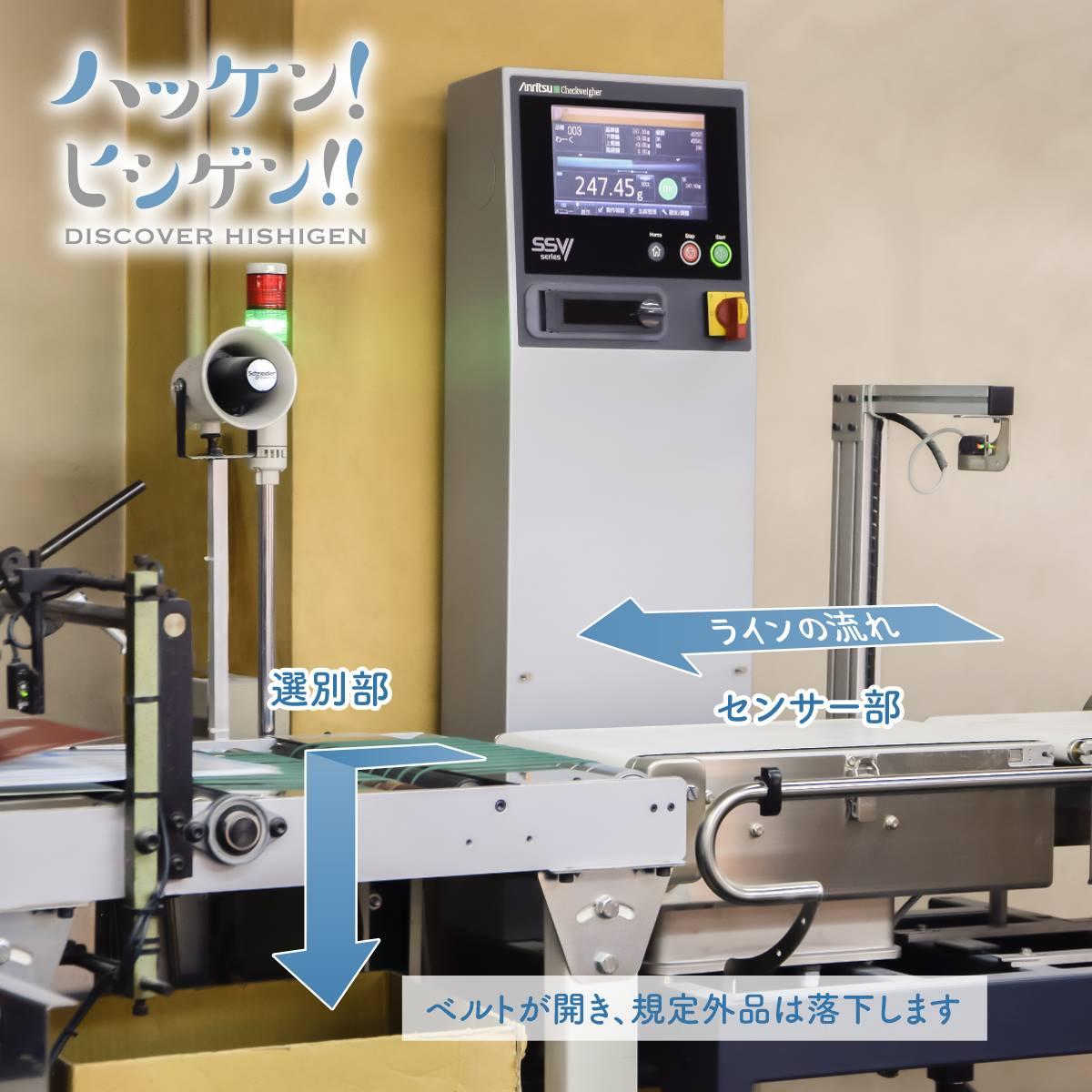 検査機(重量選別機)