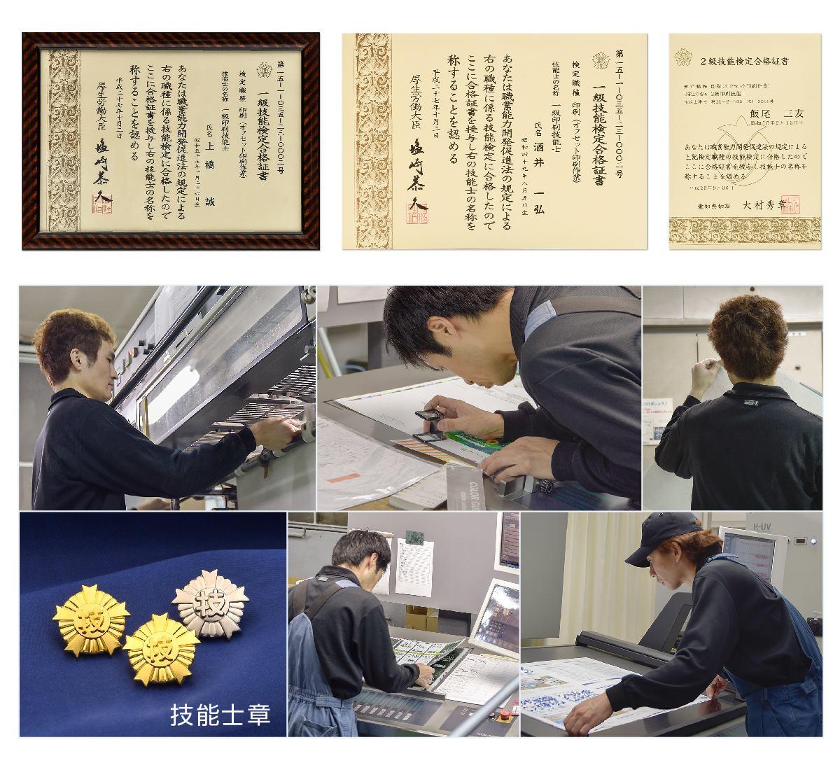 印刷技能士(国家資格)取得