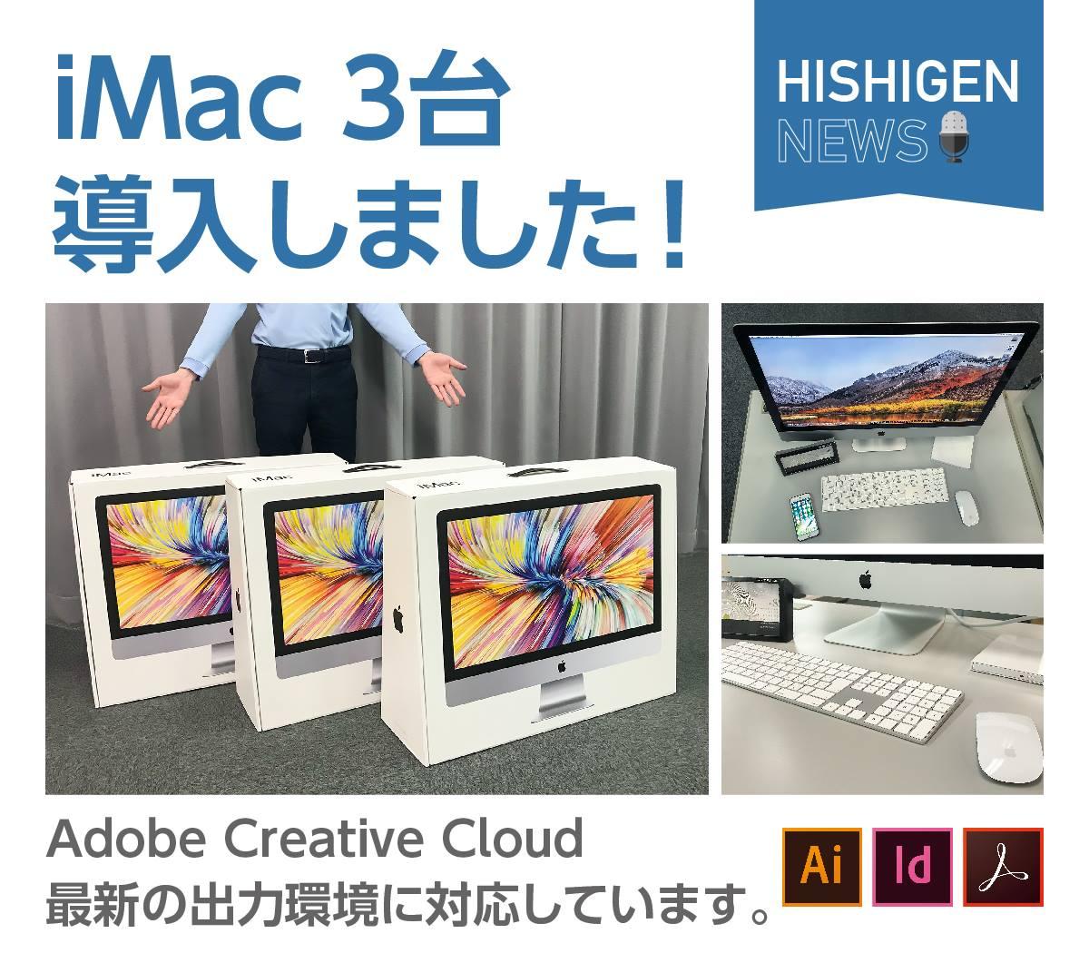 iMac3台導入しました!
