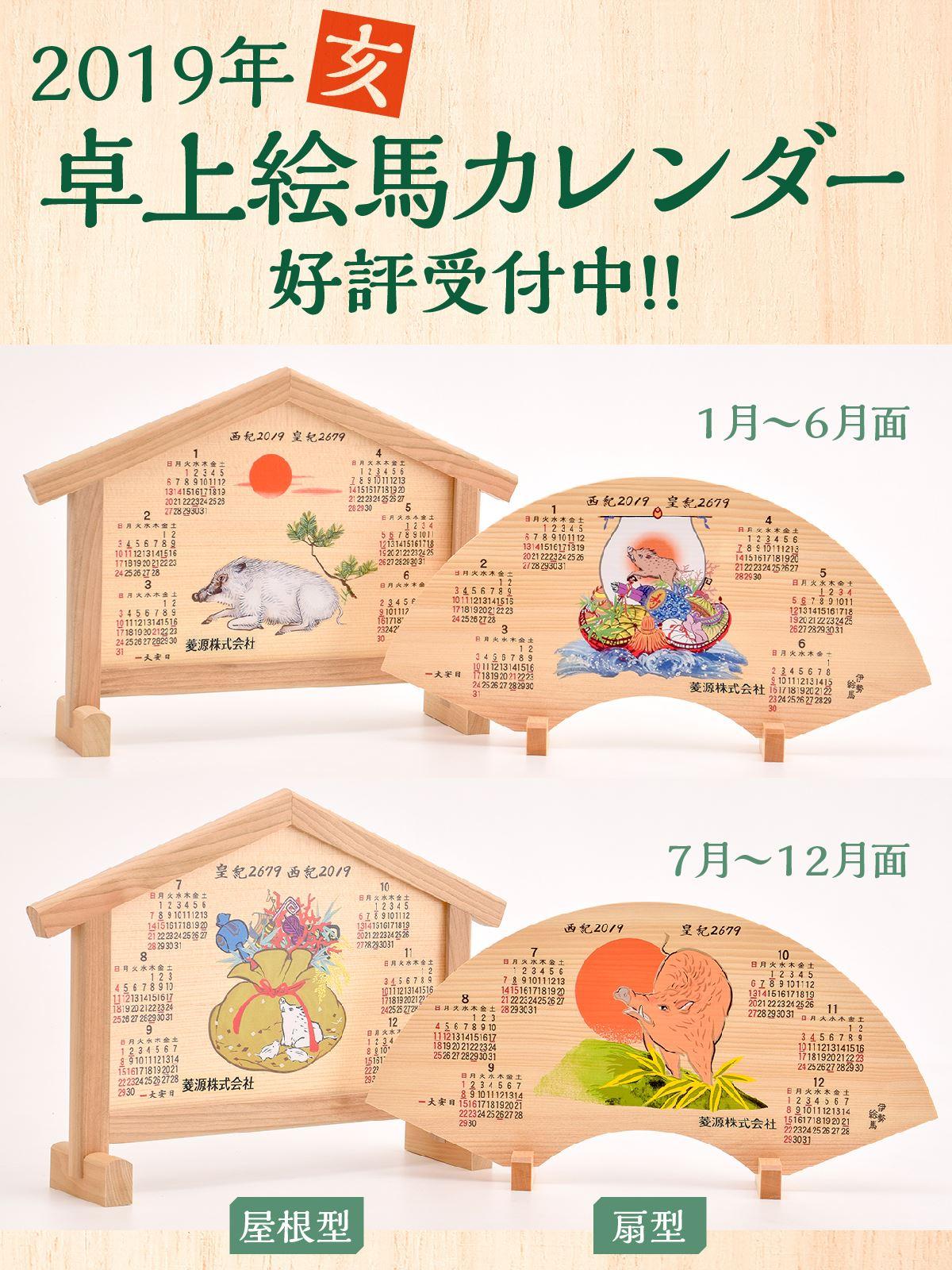 2019年卓上絵馬カレンダー好評受付中!