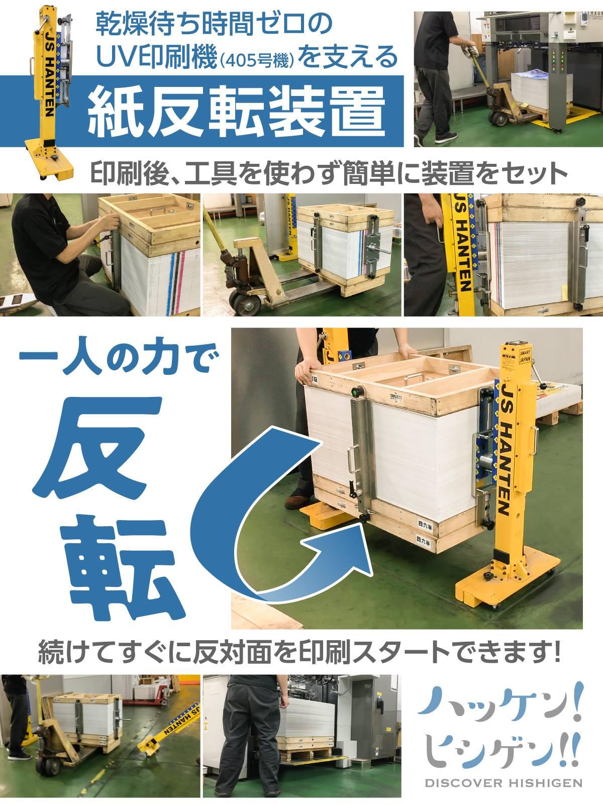 紙反転装置