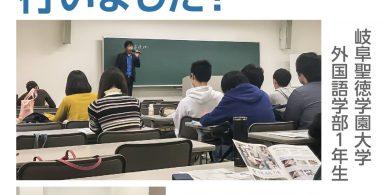 大学で講義を行いました!