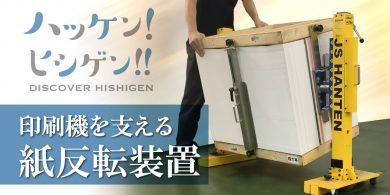 印刷機を支える紙反転装置