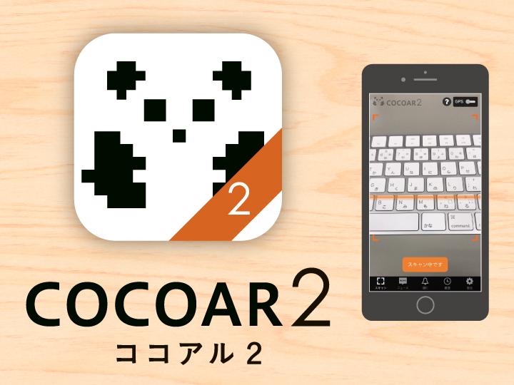 ARアプリ COCOAR2〈ココアル2〉