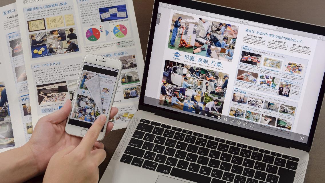 印刷物完成と同時に電子ブックも公開できます