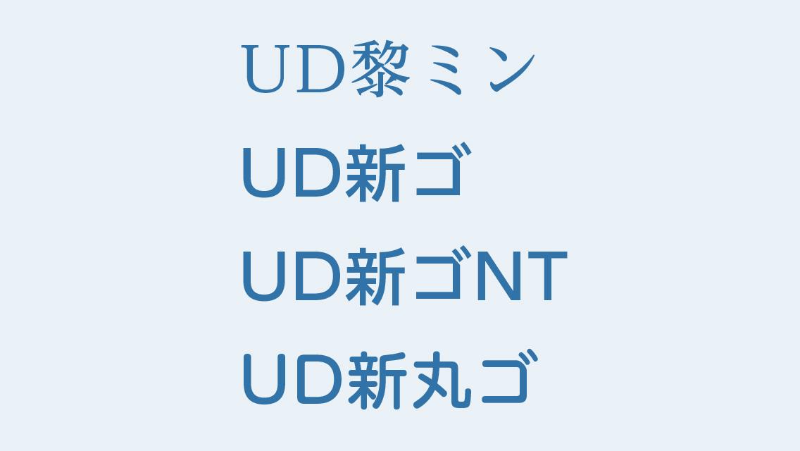 MUD認定フォント