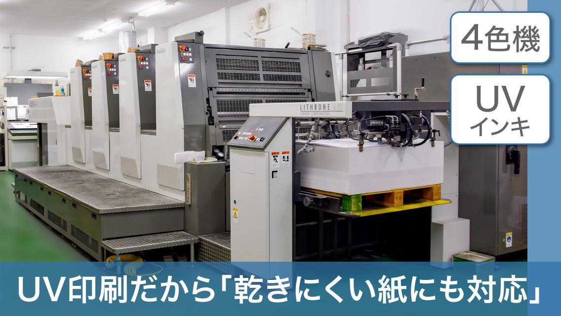 UVインキ4色印刷機 405号機