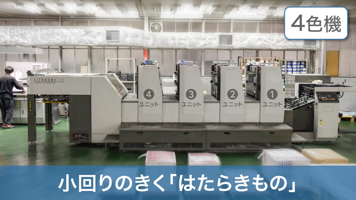 4色印刷機 403号機