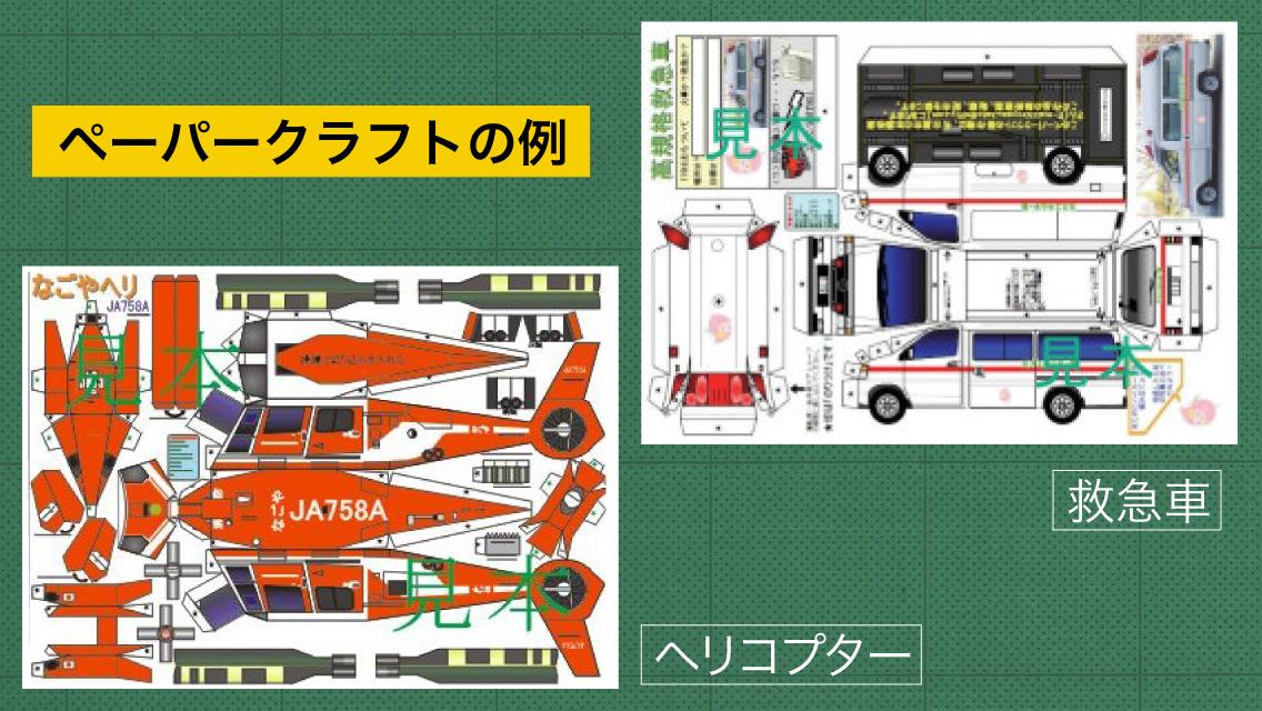 ペーパークラフトの例 救急車・ヘリコプター