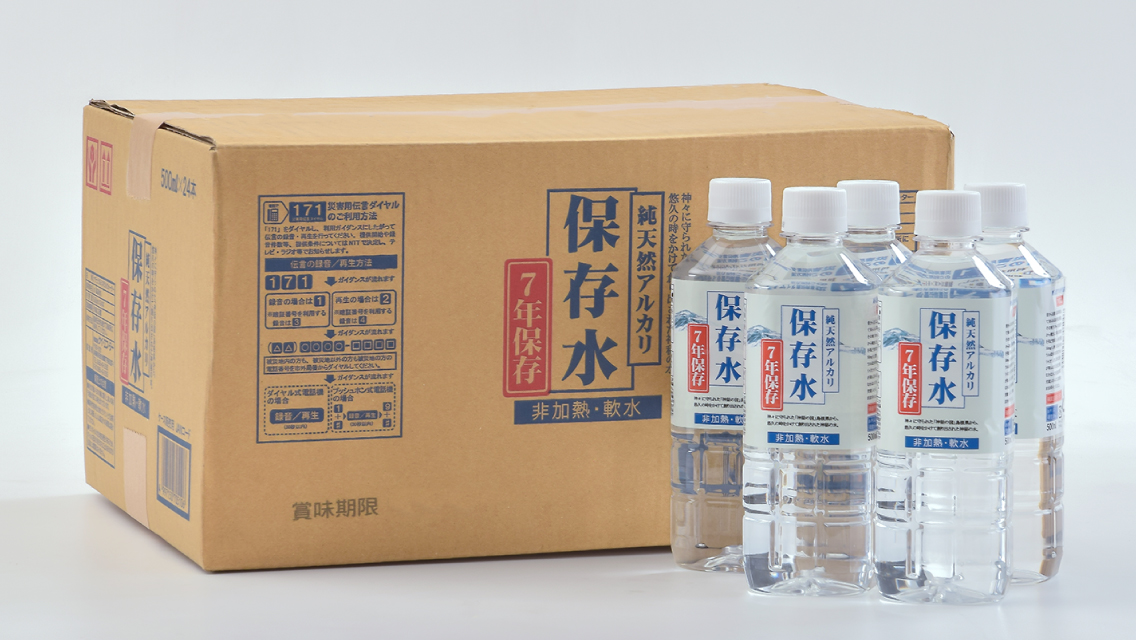 災害時の備蓄品におすすめ「保存水」