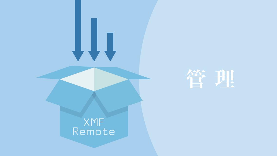 XMFリモート-管理