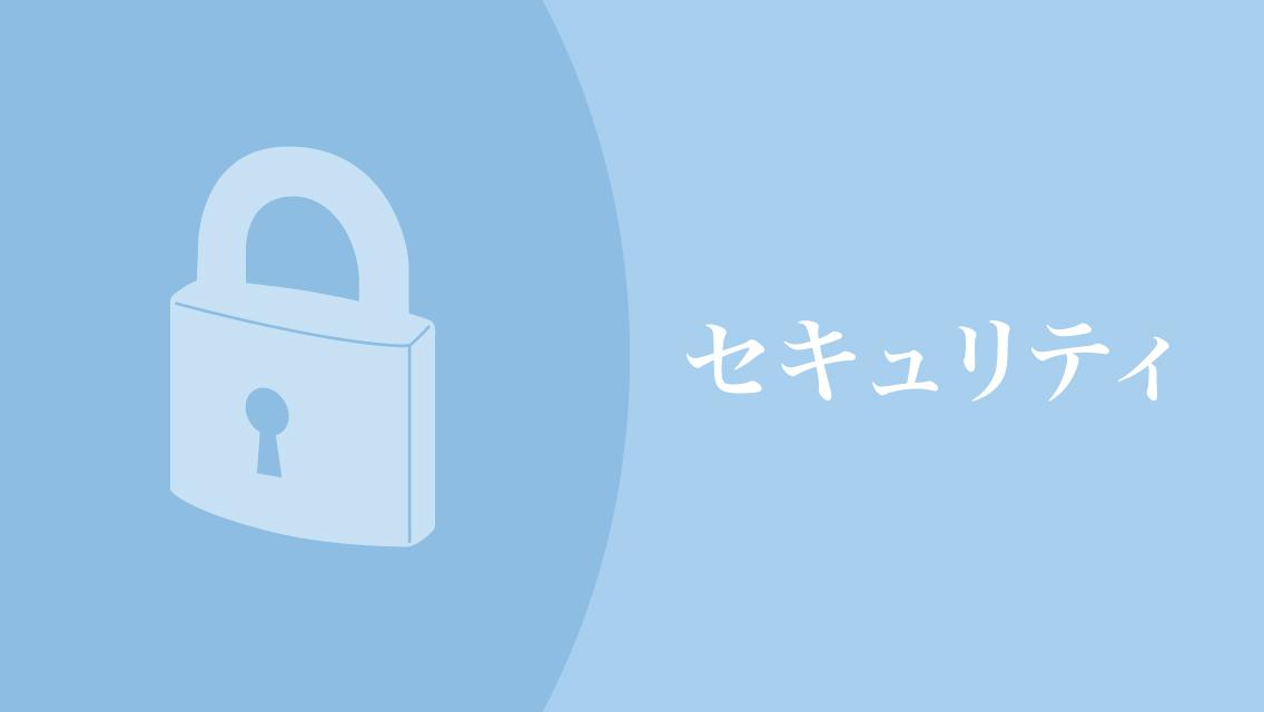 XMFリモート-セキュリティ