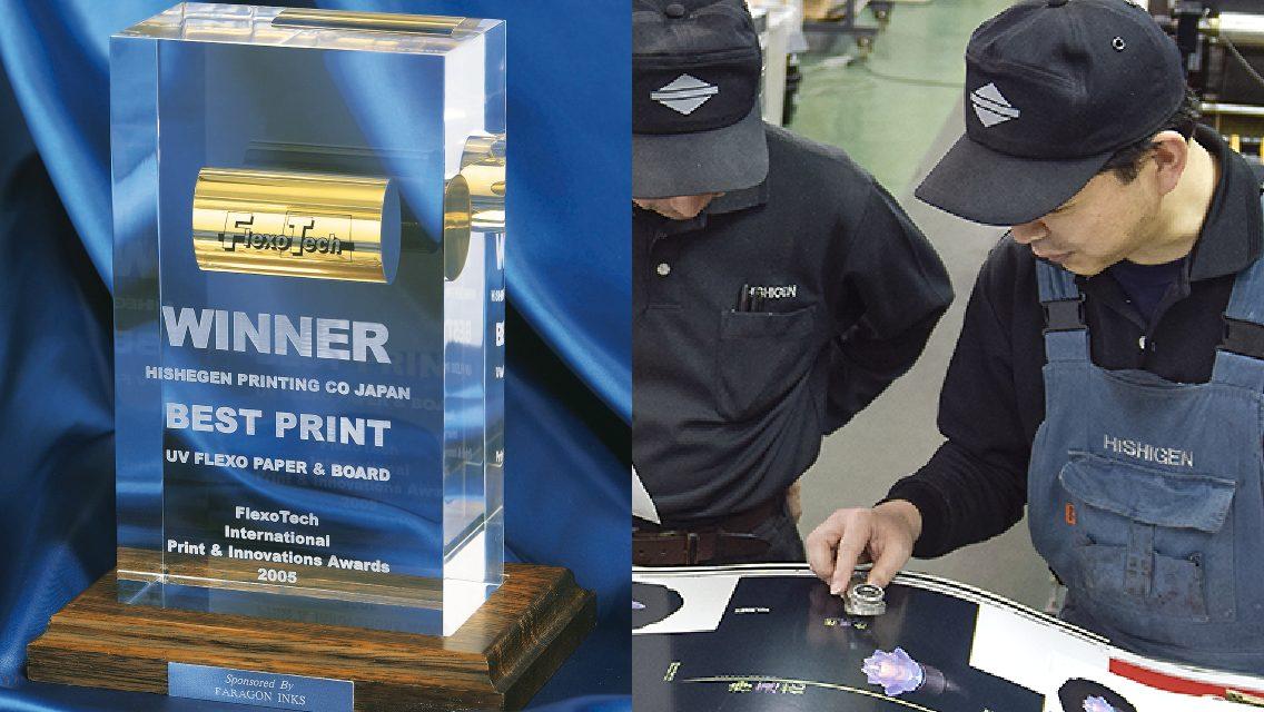 左-フレキソ・テック・アワード受賞盾 右-フレキソ印刷見当チェック