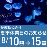 夏季休業日のお知らせ
