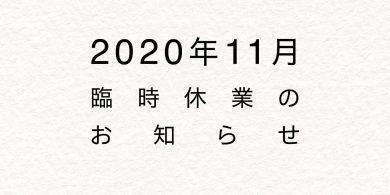 2020年11月臨時休業のお知らせ