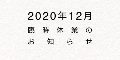 2020年12月臨時休業のお知らせ