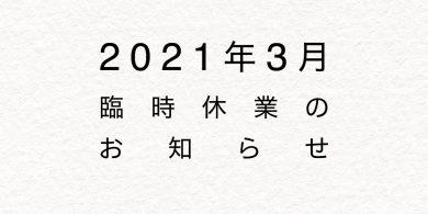 2021年3月臨時休業のお知らせ