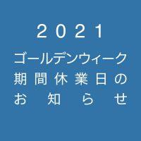 2021GW休業のお知らせ