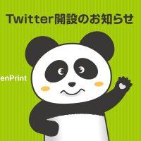 Twitter開設のお知らせ