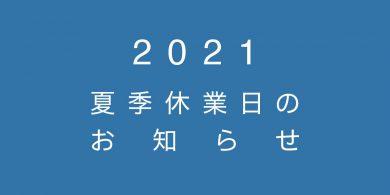 2021夏季休業日のお知らせ