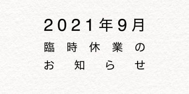 2021年9月臨時休業のお知らせ