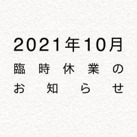 2021年10月臨時休業のお知らせ